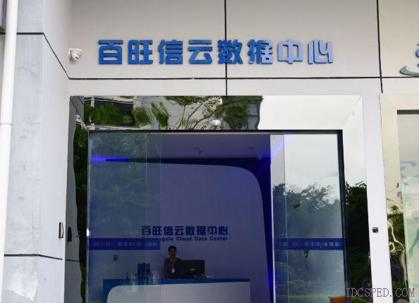 深圳百旺信机房